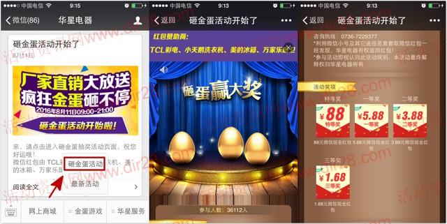 华星电器工厂直销日关注砸金蛋送1.68-88元微信红包奖励