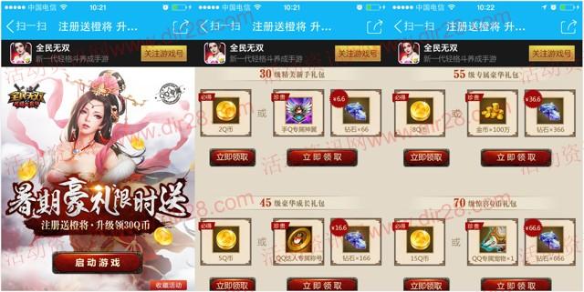 腾讯全民无双豪礼限时送app手游试玩送2-30个Q币奖励