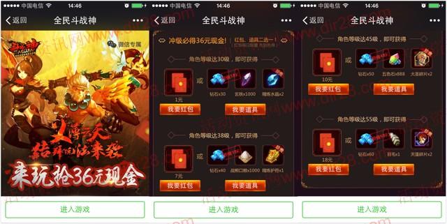 腾讯全民斗战神app手游试玩送1-36元微信红包奖励