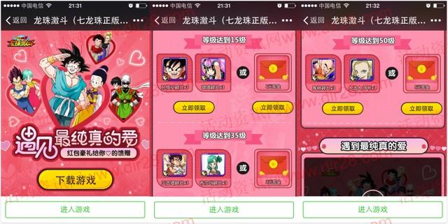 腾讯龙珠激斗浪漫爱情app手游试玩送1-9元微信红包奖励