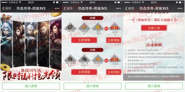 腾讯热血传奇备战周年庆app手游试玩送3-15元微信红包奖励