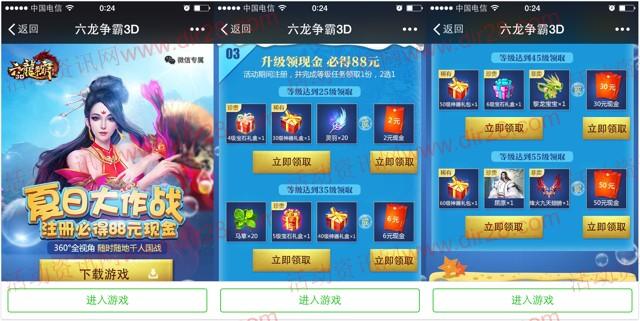 腾讯六龙争霸夏日大作战app手游试玩送2-88元微信红包奖励