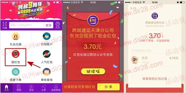 跨越速运9周年app下载摇一摇抢1-4999元微信红包奖励