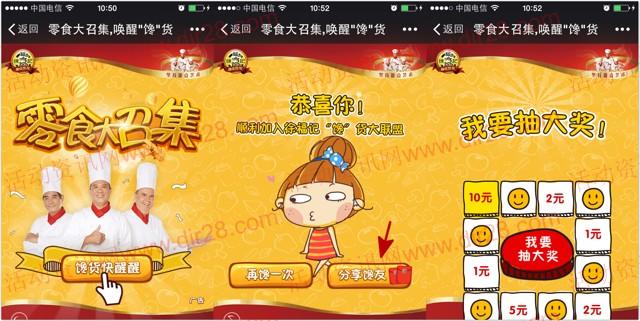 徐福记零食大召集馋友分享抽奖送1-10元微信红包奖励