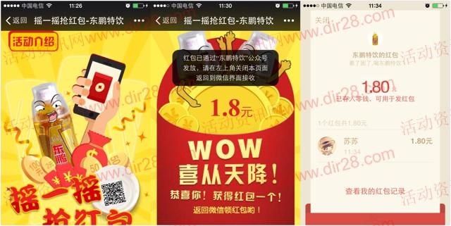 东鹏特饮盖世红包 开盖扫码送0.28-88元微信红包 共9501万元