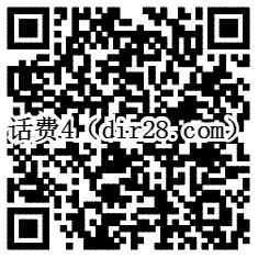 手Q扫码100%送8张1.8元话费券 充值10元话费可使用