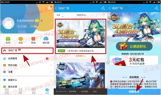 当乐下载永恒之歌app手游试玩送3元微信红包奖励