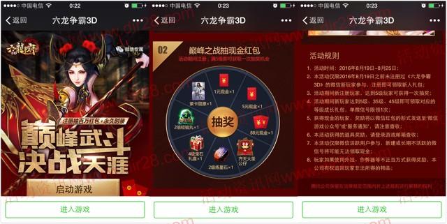 腾讯六龙争霸巅峰武斗app手游抽奖送1-88元微信红包奖励