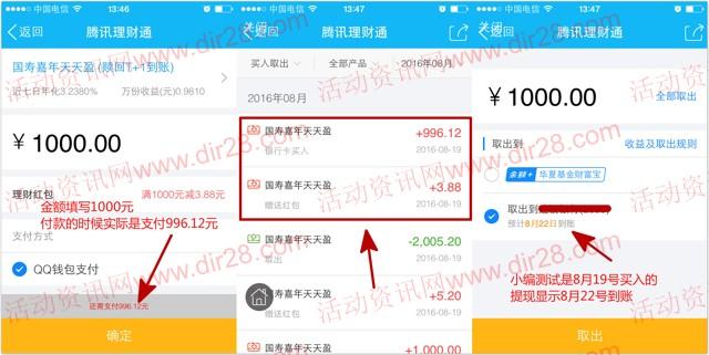 8月18号手Q新一期100%送3.88-5.88元理财通红包奖励