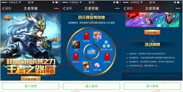 腾讯王者荣耀释放洪荒之力app手游抽奖送1-5元微信红包奖励