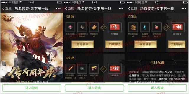 腾讯热血传奇周年庆app手游试玩送6-66元微信红包奖励