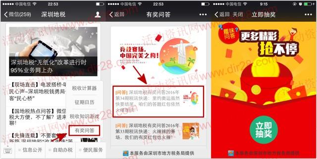 深圳地税第34期竞技赛场答题抽奖送最少1元微信红包奖励