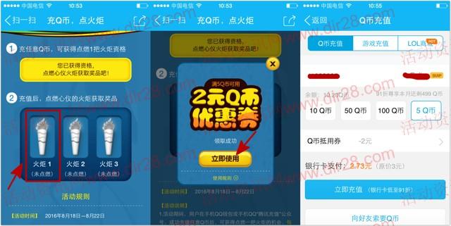 手机QQ点火炬100%送2Q币券 可3.64元充值5Q币