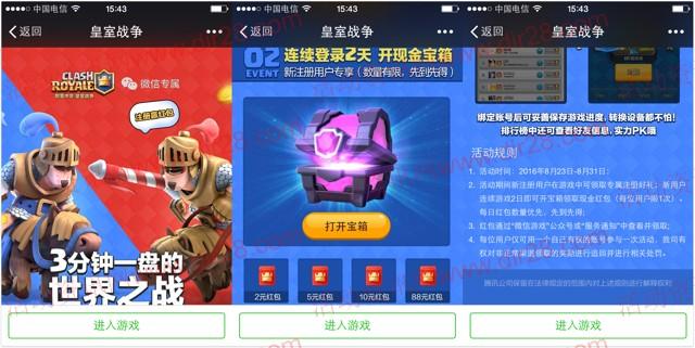 腾讯皇室战争app手游登录2天送2-88元微信红包奖励
