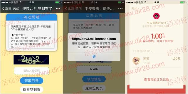 美客携平安惠普微信关注签到抽奖送最少1元微信红包奖励