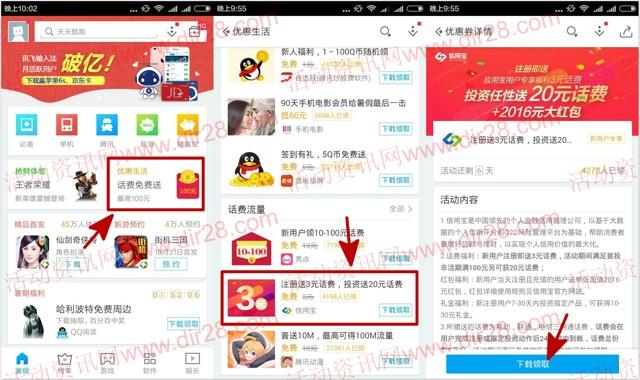 应用宝下载信用宝app注册送3元三网手机话费奖励 秒到账