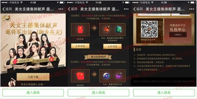腾讯御龙在天app手游试玩升战力送2-7元微信红包奖励