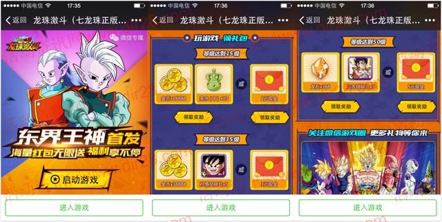 龙珠激斗东界王神首发app手游试玩送1-9元微信红包奖励