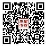 华星电器家装电器节砸金蛋送1.68-88元微信红包奖励