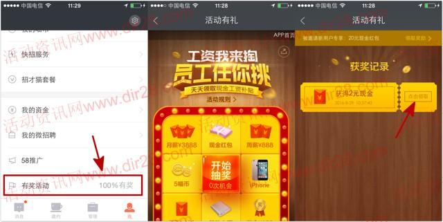 招才猫直聘下载app下载抽奖送最少2元微信红包奖励