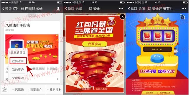 碧桂园凤凰通2周年14点开始抽奖送1-200元微信红包奖励