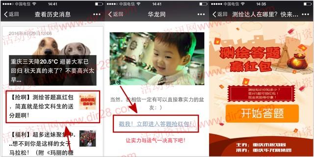 重庆规划局携华龙网答题抽奖送最少1元微信红包奖励 含所有答案