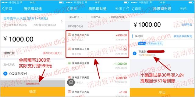 手Q同程八月100%送1元理财通红包 买入活期可提现