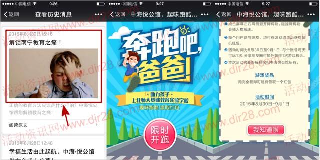南宁中海悦公馆趣味跑酷抽奖送最少1元微信红包奖励