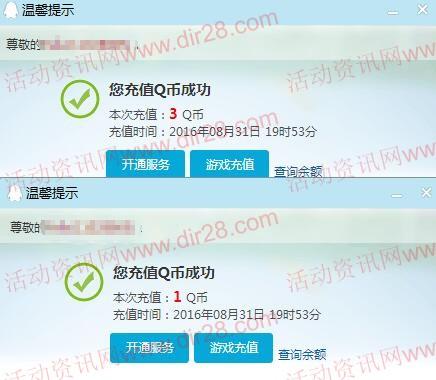 南昌大学学生汇支开学季送3Q币券 可1.91元充值4个Q币秒到