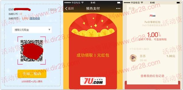 7U分享网络新注册扫码100%送1元微信红包奖励