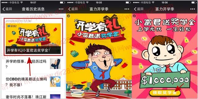 广州富力疯狂开学季关注抽奖送最少1元微信红包奖励