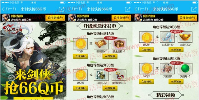腾讯剑侠情缘新一期app手游试玩升级送2-66个Q币奖励