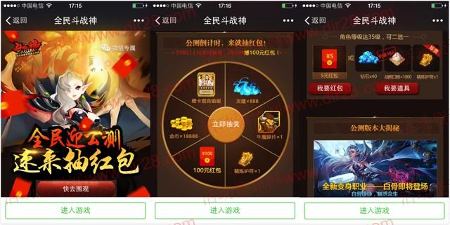 全民斗战神迎公测app手游试玩送5元微信红包奖励