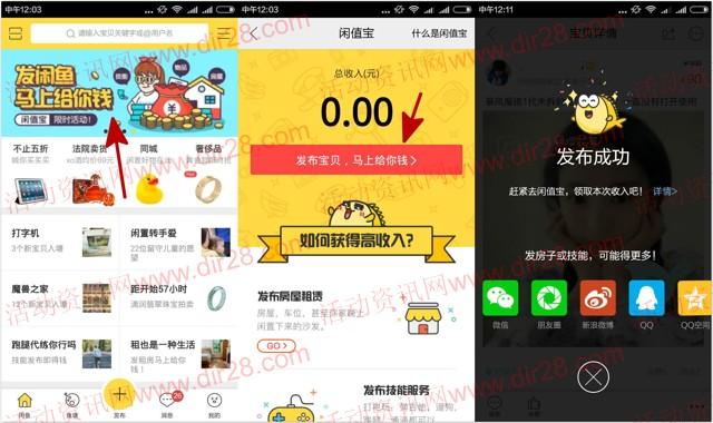 咸鱼app发布闲置100%送随机现金红包奖励 按照规则可提现