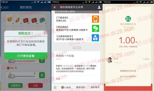 微乐斗地主app游戏任意胜利20局送1元微信红包奖励