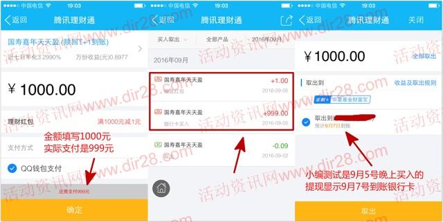 手Q嫦娥大胃王100%送1元理财通红包 买入活期可提现