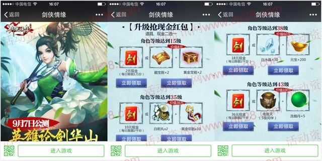 腾讯剑侠情缘英雄论剑华山app手游试玩送2-66元微信红包奖励