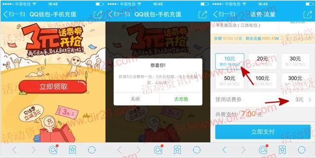 手Q新一期扫码100%送3元+2元话费券 充值10元话费可使用