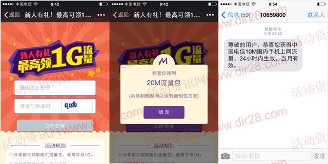 彩之云新人有礼微信扫码送10M-1G三网手机流量奖励