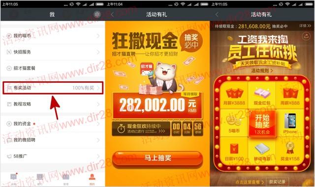 招才猫直聘app今天11点开始送总额30万元微信红包奖励