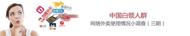 中国白领人群网络外卖使用情况小调查送10-50元手机话费
