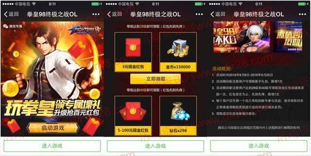 拳皇98终极之战专属壕礼app手游试玩送3-100元微信红包奖励