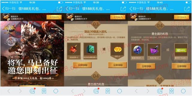 腾讯御龙在天app手游试玩送2个Q币,爱奇艺7天会员奖励