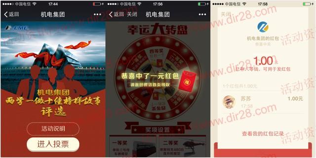 重庆机电集团投票答题抽奖送最少1元微信红包奖励