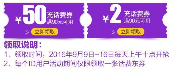 京东商城每天上午10点整抢50元话费券 充值满90元可使用
