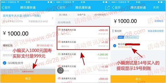 黄钻9月新一期100%送1元理财通红包 买入活期可提现