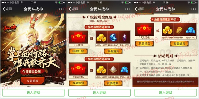 腾讯全民斗战神掌上西游app手游试玩送2-27元微信红包奖励