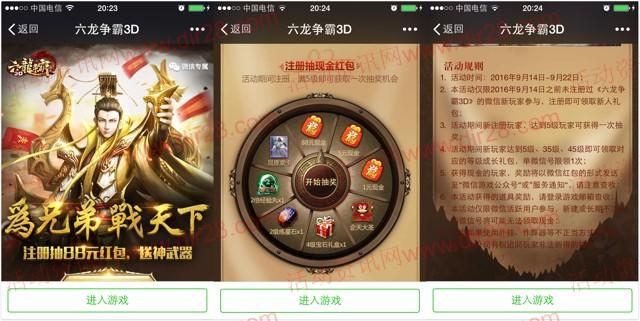 六龙争霸战天下app手游抽奖送1-88元微信红包奖励