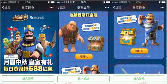 皇室战争中秋又一期app手游连续登录送1-688元微信红包奖励