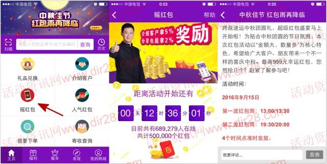 跨越速运中秋今天4波app下载摇一摇送1-999元微信红包奖励